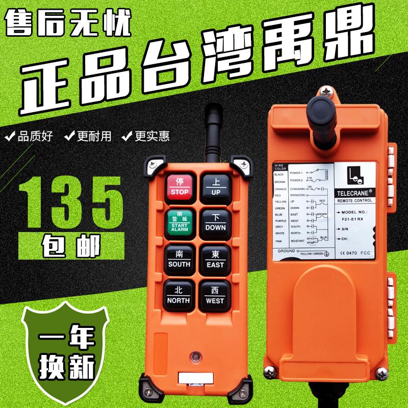 Оригинал Тайвань Yu Ding F21-E1B электрический подъемный кран крановый кран без Пульт дистанционного управления