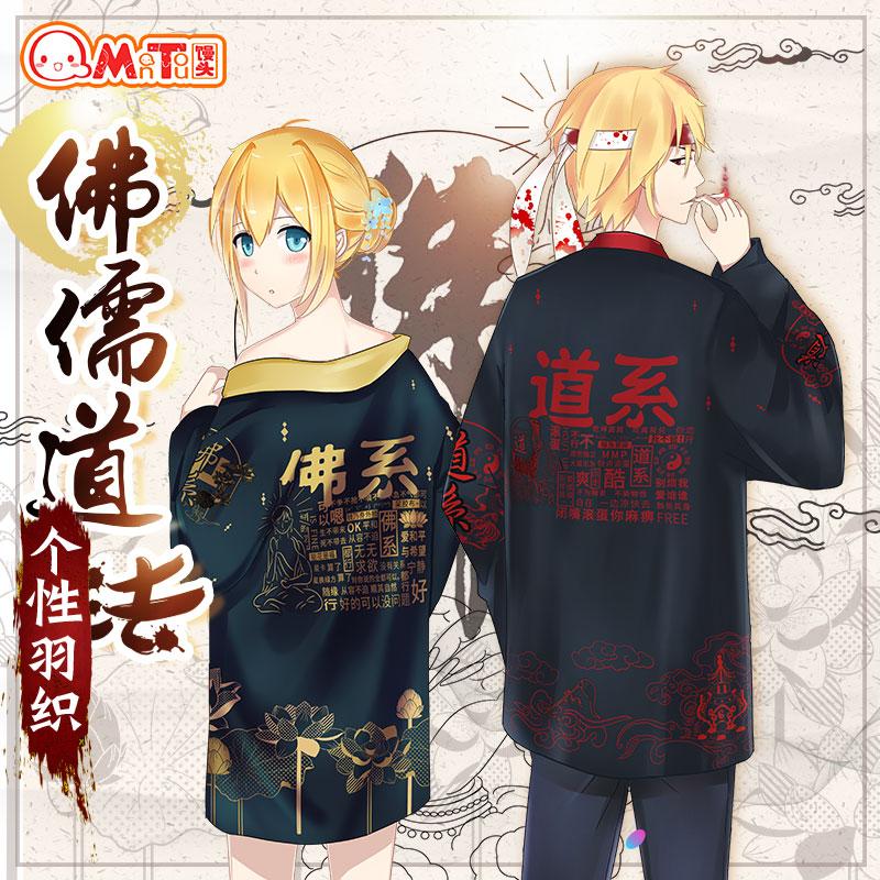Общество Шаньтоу Второе отделение юаня Будды Xiuxian Yuyi Expression пакет Японский стиль и стиль куртка одежда мужские и женские