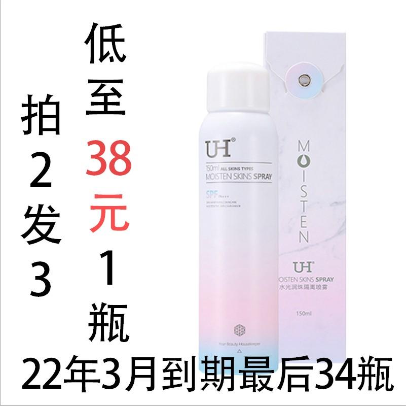 Tiktok uh sun screen spray, red makeup, moisturizing, light, pearl, water, foundation, face.