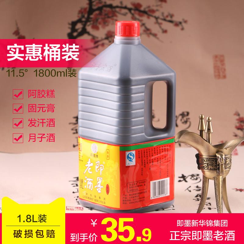 即墨桶装1.8L黄酒月子药引子用酒半甜型特产即墨黄酒泡阿胶固元膏
