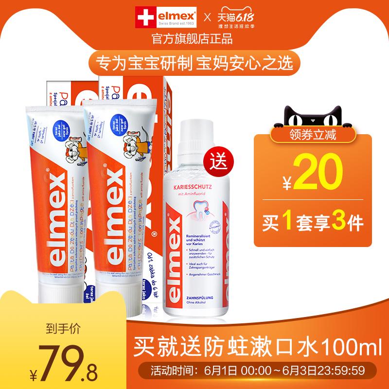 瑞士elmex艾美适可吞咽0-6岁儿童含氟防蛀牙膏50ml*2(61g*2)