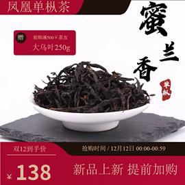 潮州茶单枞凤凰单丛茶乌栋蜜兰香乌龙茶清香型乌岽茶凤凰单枞礼盒