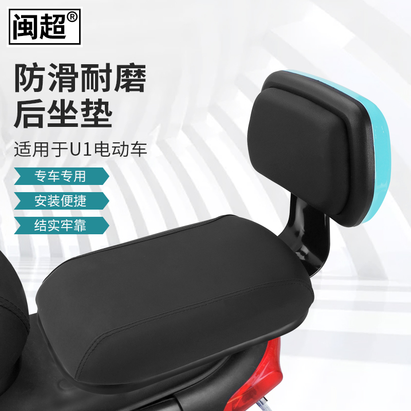 闽超适用小牛U1/U1C/UQi/G1/G2后坐垫电动车后座垫尾座垫载人套件