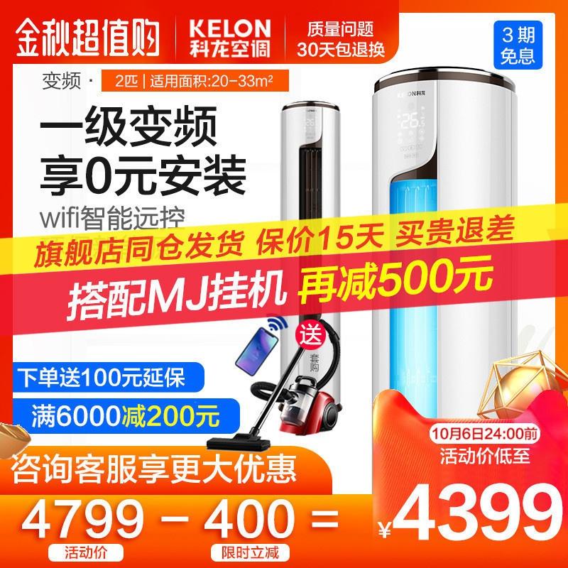 券后4799.00元科龙空调大2匹p一级能效变频立式圆柱家用冷暖空调柜机客厅落地式