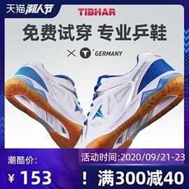 TIBHAR德国挺拔乒乓球鞋男鞋女款专业乒乓球运动鞋防滑透气耐磨型