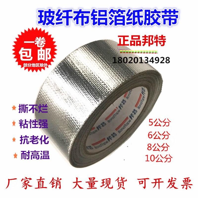 邦特玻纤布铝箔胶带5cm6CM10公分8加厚锡箔纸自粘管道胶带油烟机
