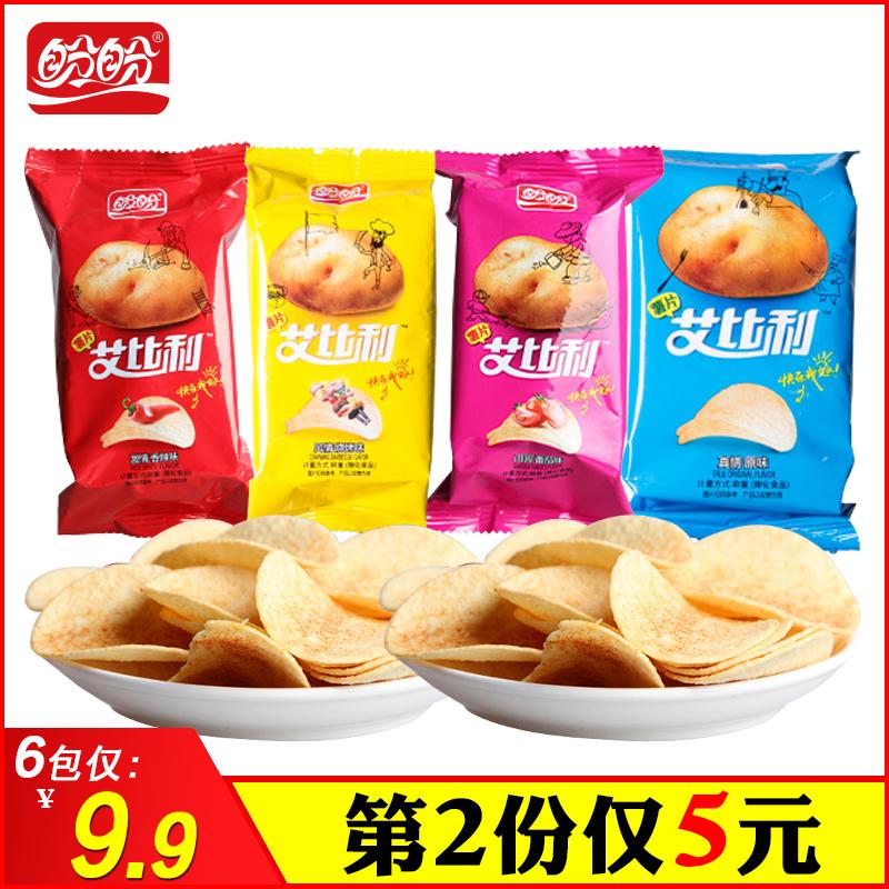 盼盼艾比利薯片12包混合装烧烤香辣味膨化小零食品多口味休闲小吃