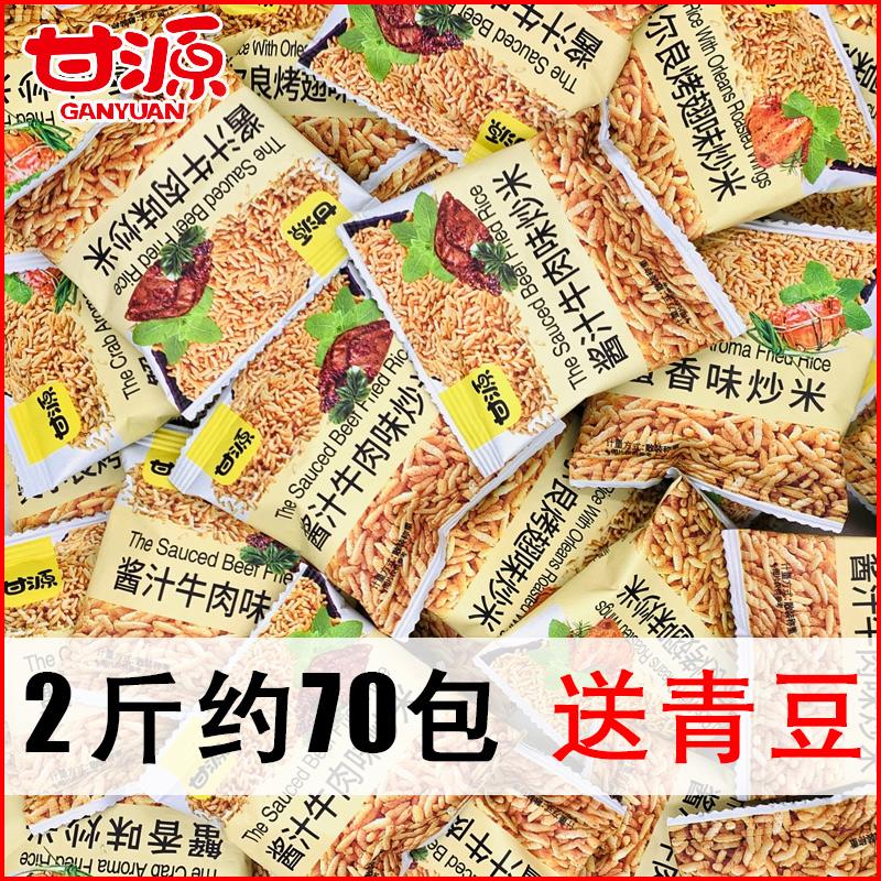 甘源1000g蟹黄味牛肉味炒货炒米