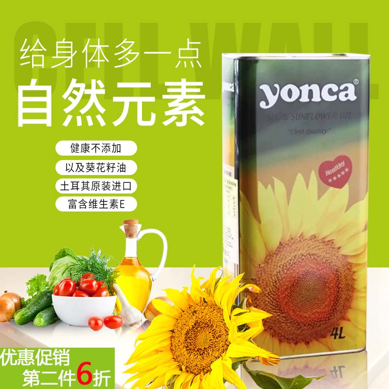 In 2020, a new product, Yonca Yongjia, Europe, Turkey, imported sunflower seed oil in 4L iron barrel, non GMO