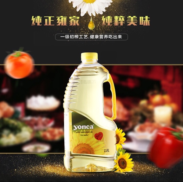 Yonca love sun Yongs original European and Turkish bottle of imported sunflower seed oil 1.8L non transgenic