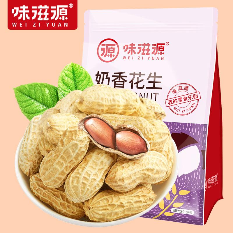 味滋源奶香花生420g休闲零食小吃炒货特产奶香味带壳花生