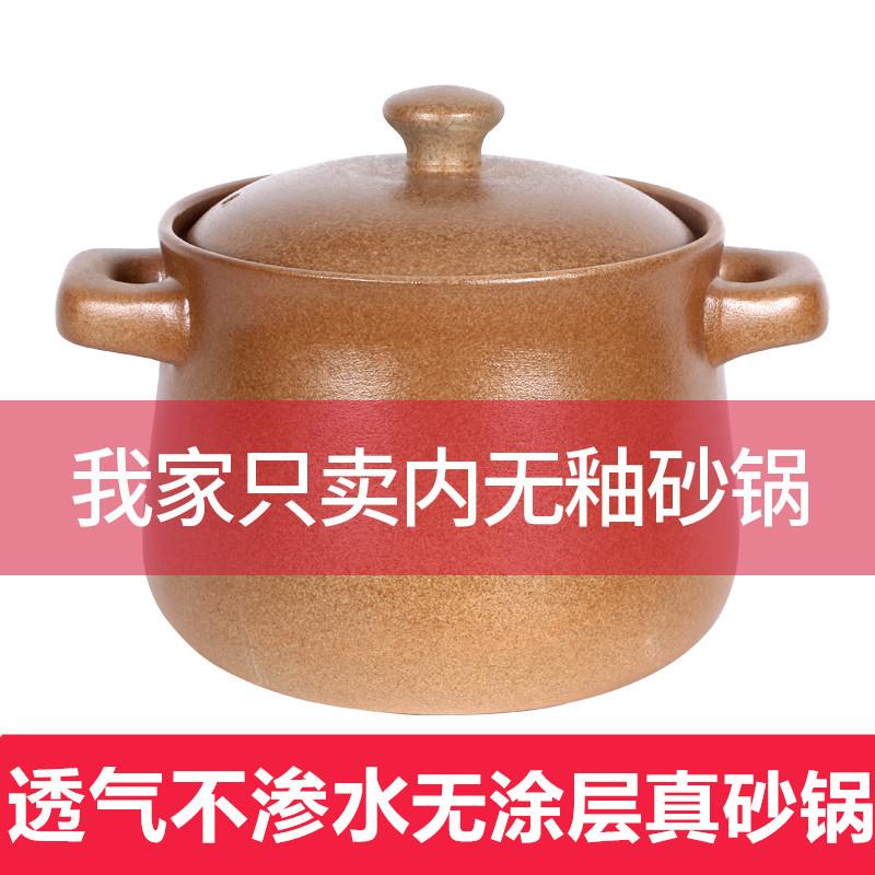 限10000张券平定明火耐高温土沙锅家用煲汤锅