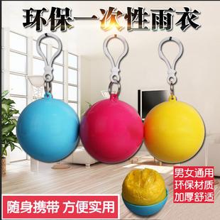 压缩一次性雨衣球形便携加厚户外防水旅游演唱会音乐节男女游乐园