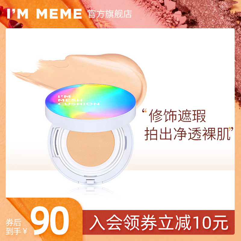 I'M MEME我爱炫网魔力气垫bb霜遮瑕保湿持久素颜遮瑕霜memebox
