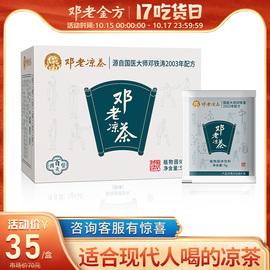 【預售】鄧老涼茶廣州植物飲料涼茶怕上火沖劑顆粒固體飲料5g*20圖片