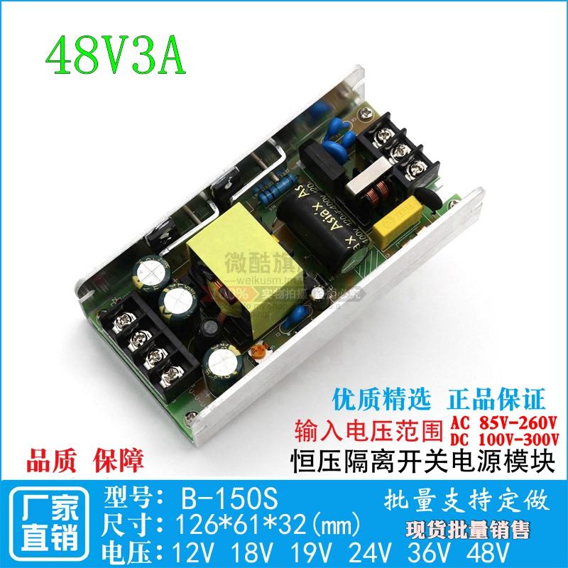 厂销48V3A开关电源板模块U型内置工业设备电源裸板DC恒压电源模块