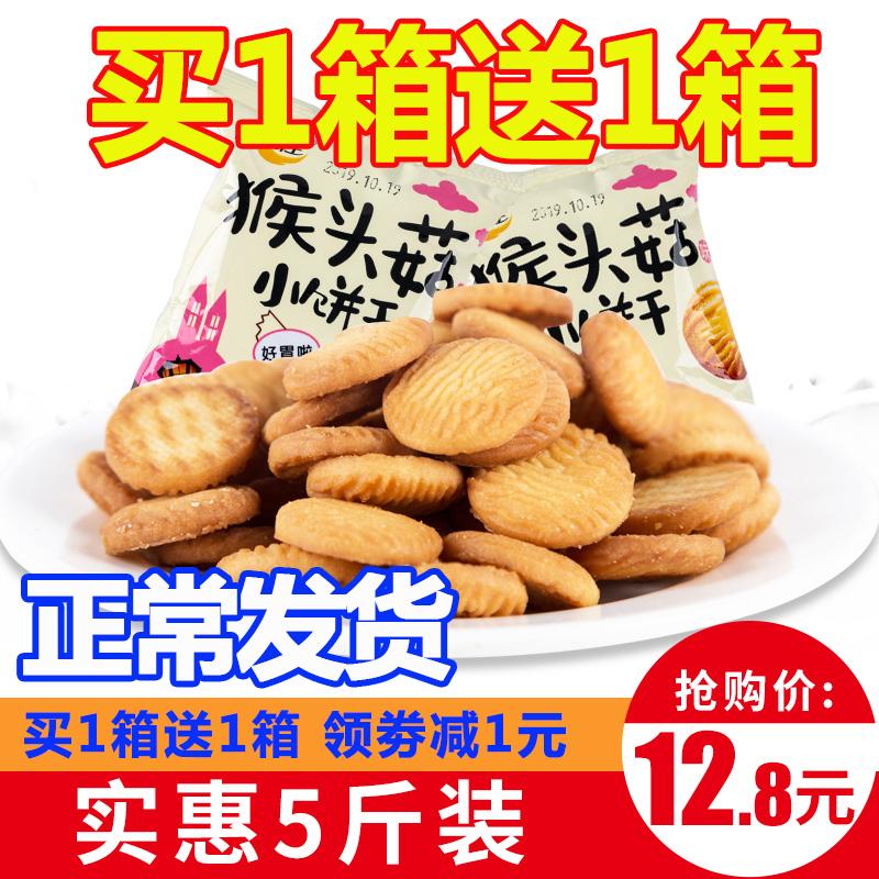 饼干整箱批5斤猴头菇饼干零食养胃早餐休闲散装猴菇饼干小包装