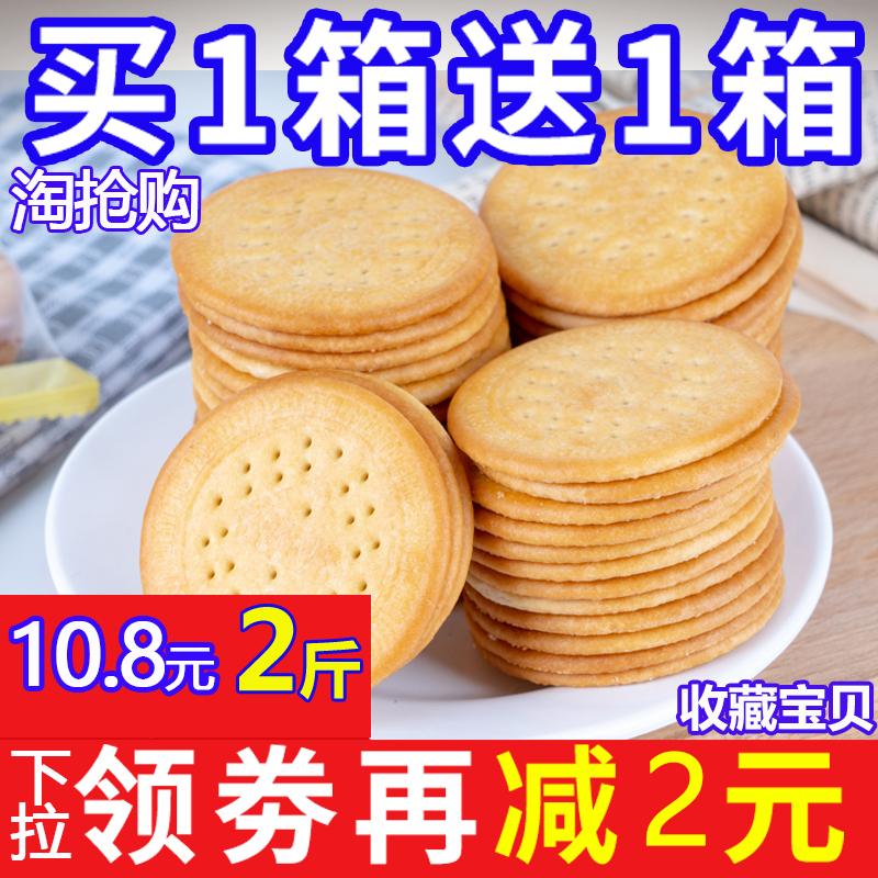 整箱批5斤养胃小包装早餐饼干热销5551件正品保证