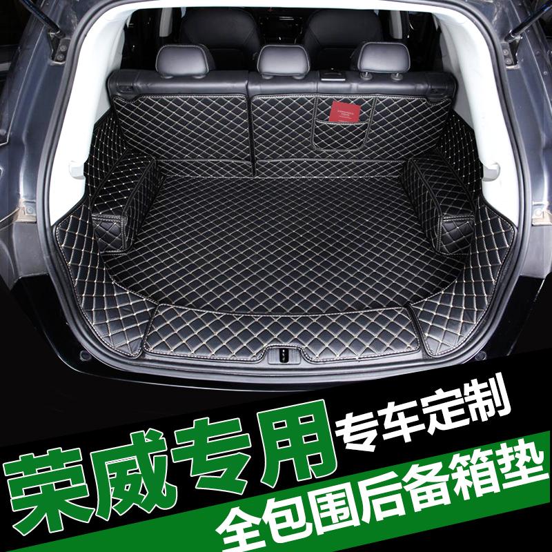 荣威rx3 rx5 i6 erx5 360 i5汽车后备箱垫专用全包围2019款尾箱垫