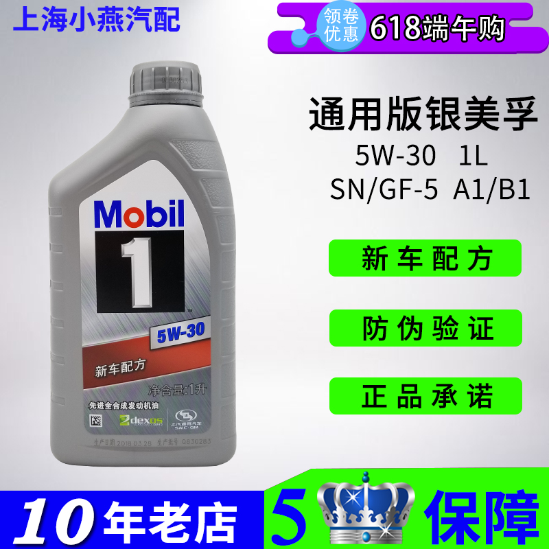 适用于别克 雪佛兰美孚一号机油 专用SN5W-30全合成机油 正品行货