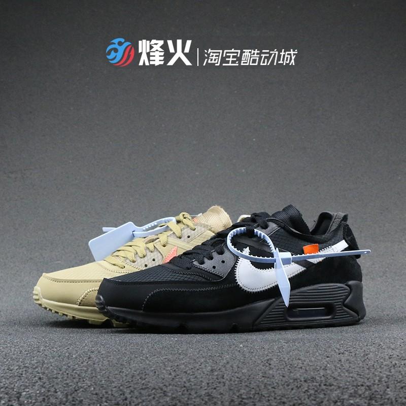 烽火 Nike Air Max 90 x OFF-WHITE OW联名跑步鞋 AA7293-001 200