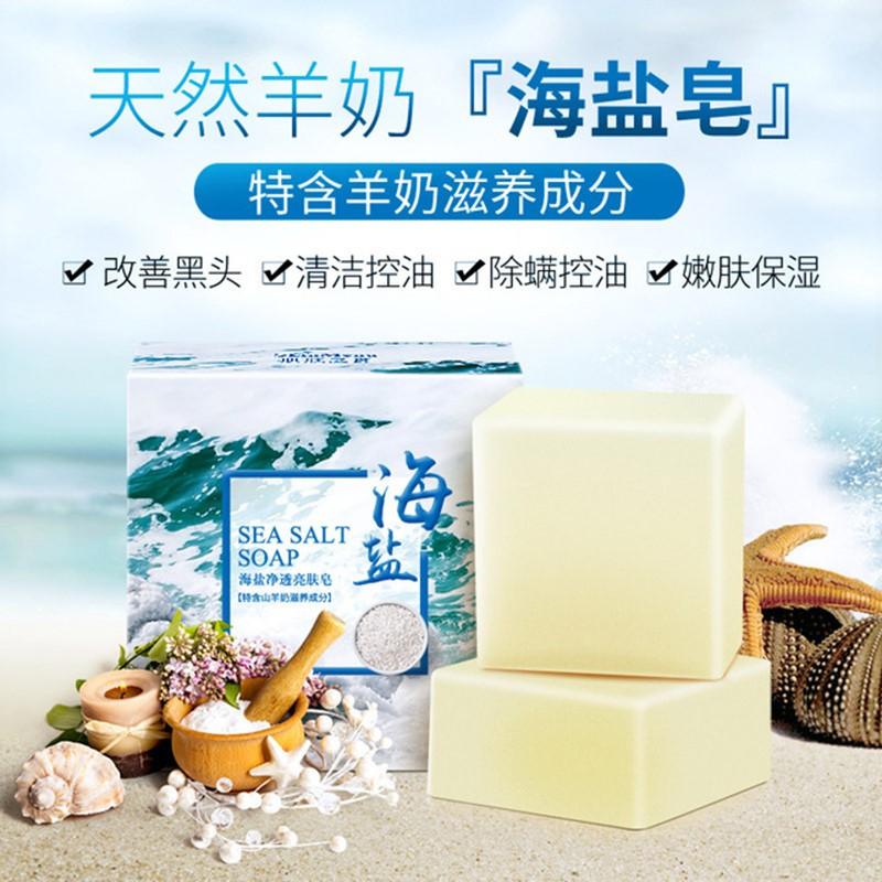 【美白海盐皂】美白海盐皂除螨祛痘洁面控油洗脸清洁手工皂沐浴(非品牌)