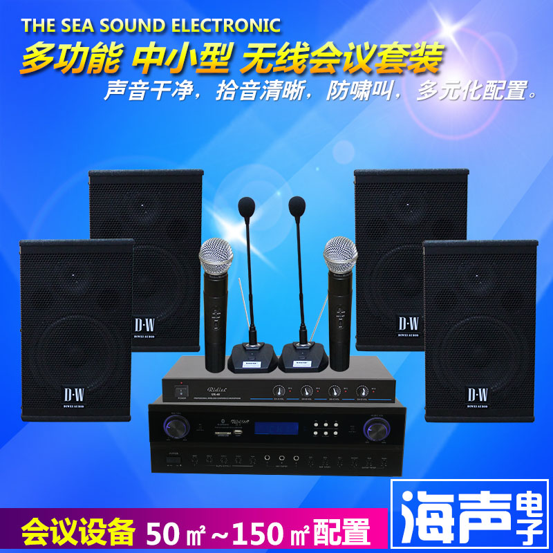 Конференция комната звук установите большой средний маленький тип конференция система оборудование обучение звук система комплект поезд играть говорить