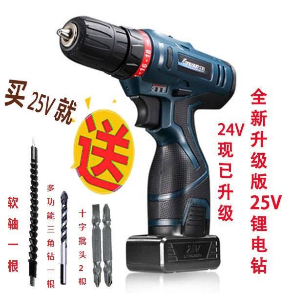 品牌25V锂电钻25充电式手钻充电钻多功能家用电动螺丝刀电转电。