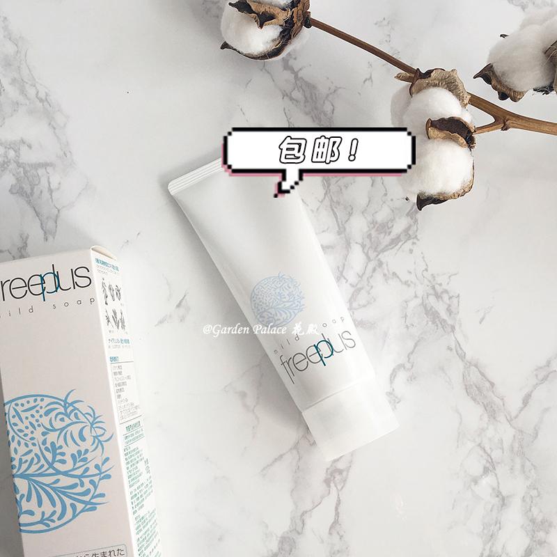日本 FREEPLUS芙丽芳丝 净润洁面霜 氨基酸洗面奶 补水温和不刺激
