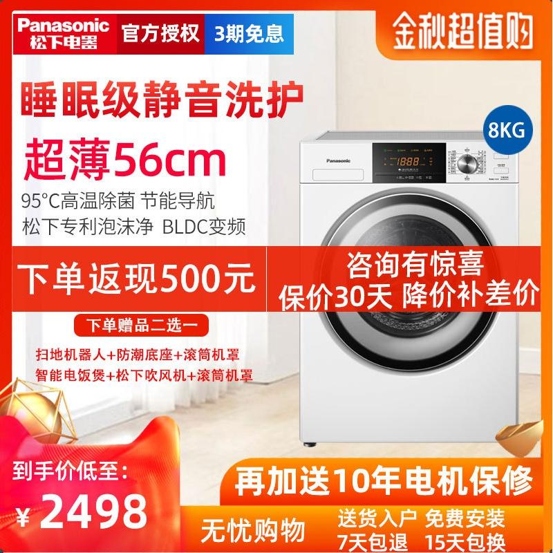 (用10元券)Panasonic/松下XQG80-NHEBL超薄滚筒洗衣机全自动官方旗舰店8k