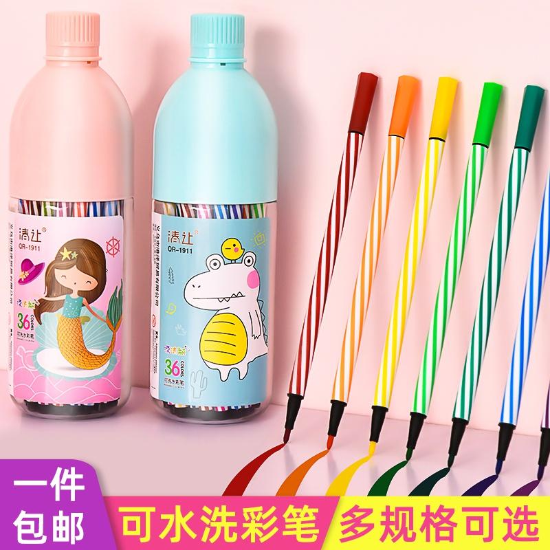 六一儿童节礼物水彩笔套装幼儿园彩色笔可水洗小学生儿童画画笔