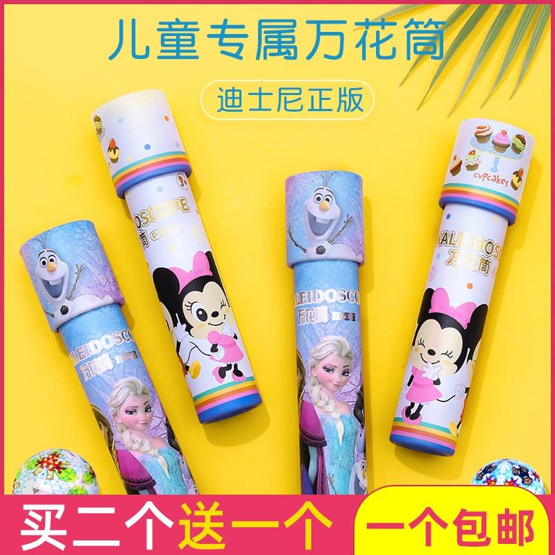 六一儿童节礼物女生小礼品万花筒儿童diy自制女孩男孩望远镜玩具