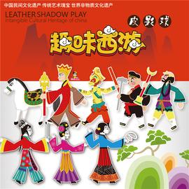 清让 大画西游皮影戏道具幼儿园传统diy手工制作礼盒套装儿童玩具