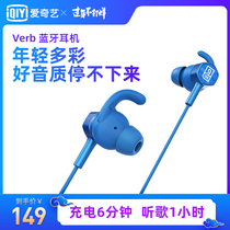 Iqiyi verb wireless Bluetooth headset outdoor sports super long standby in ear magnetic absorption waterproof game headset