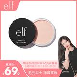 美国elf冰淇淋妆前膏保湿补水控油提亮隐形毛孔隔离打底乳