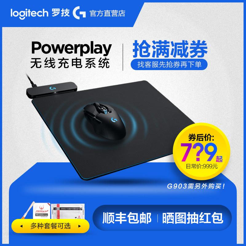 可搭配套装无线鼠标PROG703G903兼容布质鼠标垫内含硬质无线充电系统PowerPlayG罗技