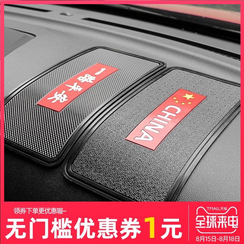 汽车车载防滑垫车用防晒垫手机中控仪表台耐高温置物垫车内装饰品