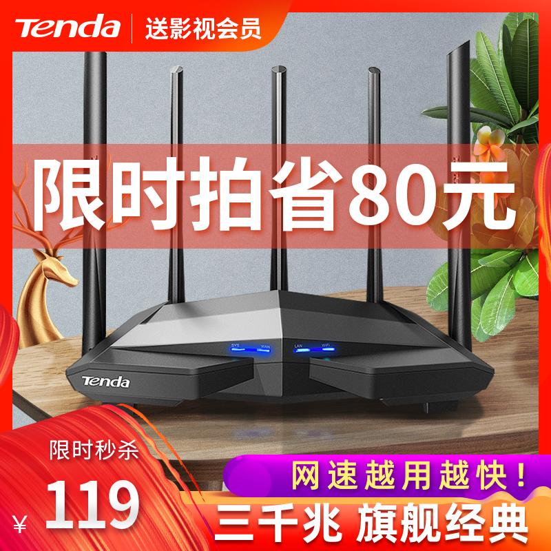 [五天线 全千兆]腾达AC11双频双千兆端口路由器穿墙王无线家用高速wifi光纤大功率大户型电信移动联通信号强