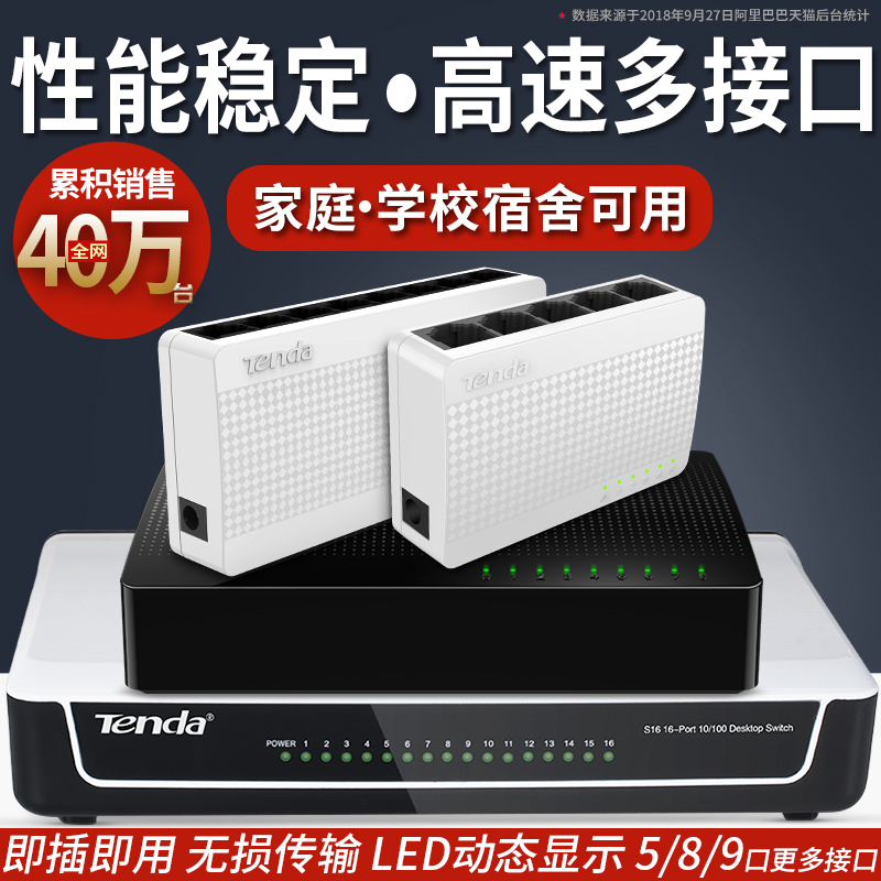 [flash transmission network cable] Tengda switch, 4 ports, 5 ports, 8 ports, 16 ports, 100m Gigabit home network cable, branch line, dormitory network, shunt, centralized line, converter, mobile power supply