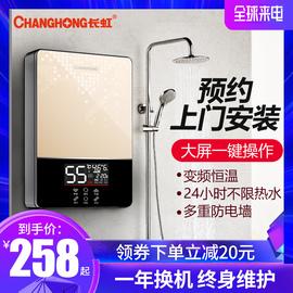 长虹即热式电热水器家用小型速热卫生间恒温淋浴免储水壁挂洗澡机图片