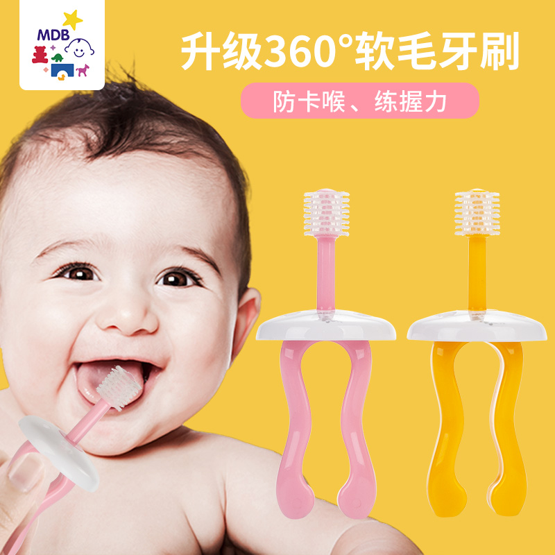 MDB牙刷U型婴儿牙刷儿童宝宝牙刷0-1-2-3-6-12岁软毛乳牙刷训练,可领取3元天猫优惠券