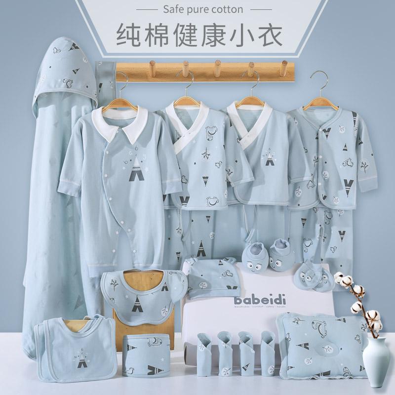 新生儿礼盒套装婴儿衣服秋冬纯棉用品刚出生初生满月礼物宝宝送礼