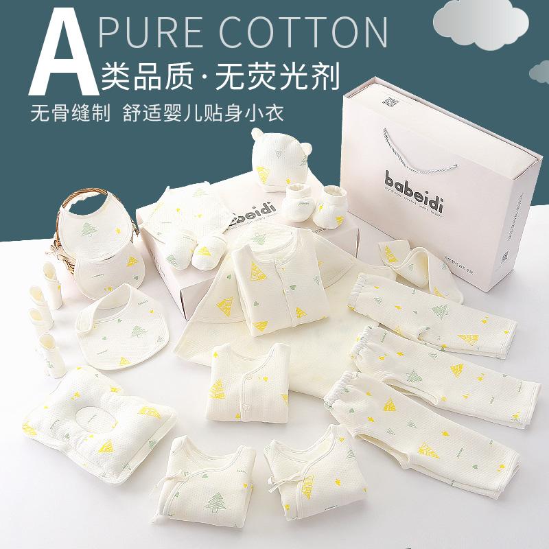 新生兒禮盒套裝純棉嬰兒衣服薄款用品剛出生初生夏季滿月寶寶大全