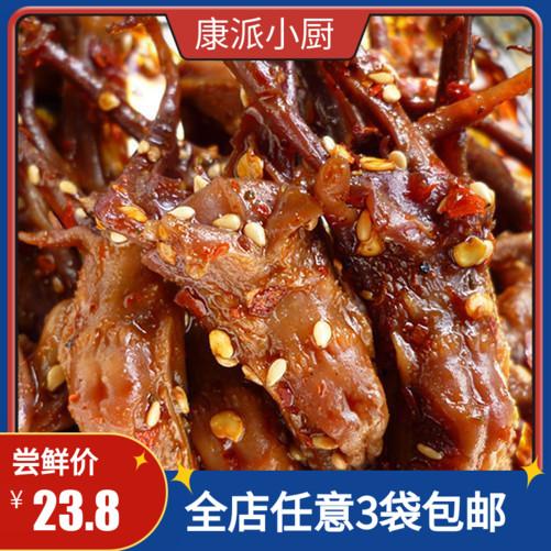 康派小厨【新鲜制作】香辣私房菜特产零食小吃四川麻辣鸭舌100克