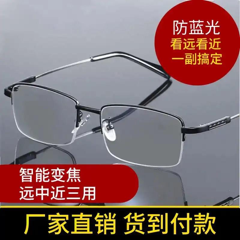 远近可用防蓝光名尚2018能变焦光感变色新颜眼镜