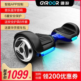 Gyroor疆游两轮智能平衡车儿童双轮学生电动成人思维代步体感车价格