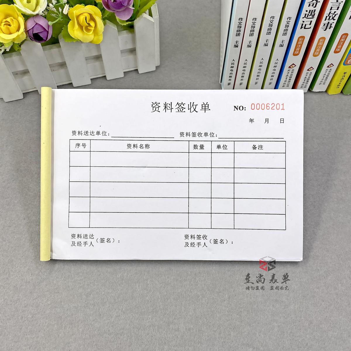 公司单位资料签收单二联定做工程资料移交签收单文件签收记录表格