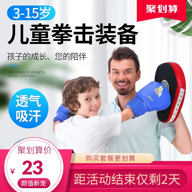 Груши и перчатки для детского бокса Артикул 567349624660