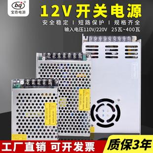 12V电源3A6A10A30A直流变压器220转12伏150W350W监控正品开关电源