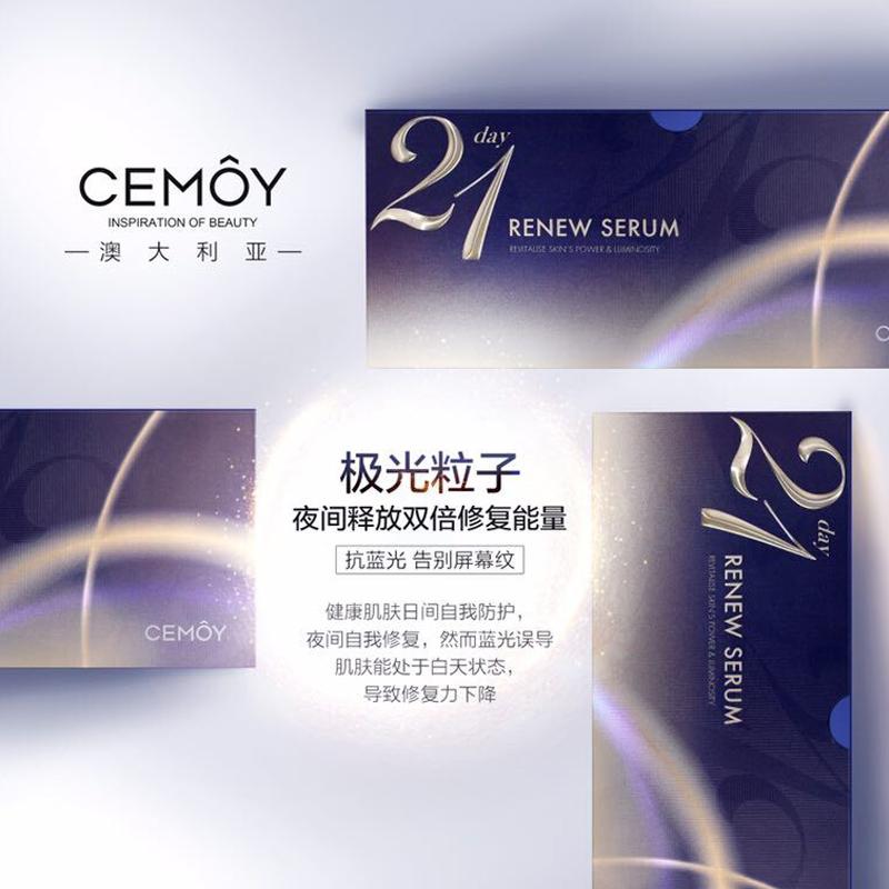 李佳琦推荐澳洲安瓶cemoy21天精华液夜间极光晚安乳液 嫩白提亮